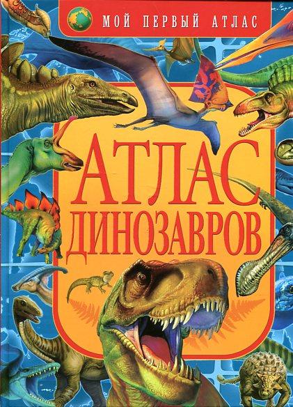 Маевская Б. - Атлас динозавров обложка книги