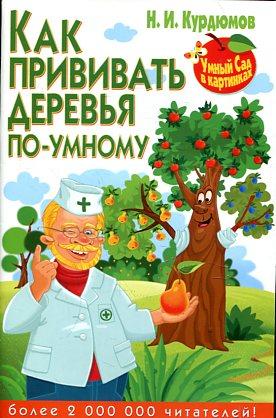 Курдюмов Н.И. - Как прививать деревья по-умному обложка книги