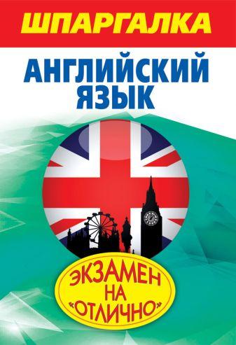 Пинчук А.А. - Шпаргалка. Английский язык обложка книги