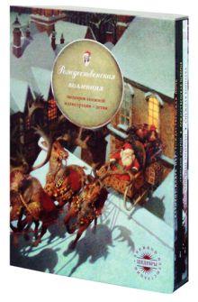 Рождественская коллекция: Рождественская ночь; Рождественская история; Снежная королева