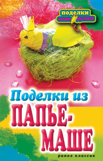 Ращупкина С.Ю. - Поделки из папье-маше обложка книги