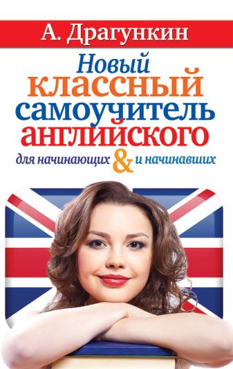 Драгункин А. - Новый классный самоучитель английского обложка книги
