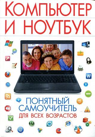 Булгакова И.В. - Компьютер и ноутбук. Понятный самоучитель для всех возрастов обложка книги