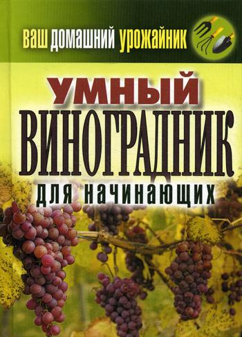 Ваш домашний урожайник.Умный виноградник для начинающих Животовская Е.В.