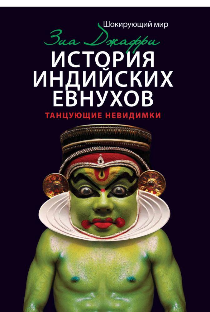 Джафри З. - История индийских евнухов. Танцующие невидимки обложка книги
