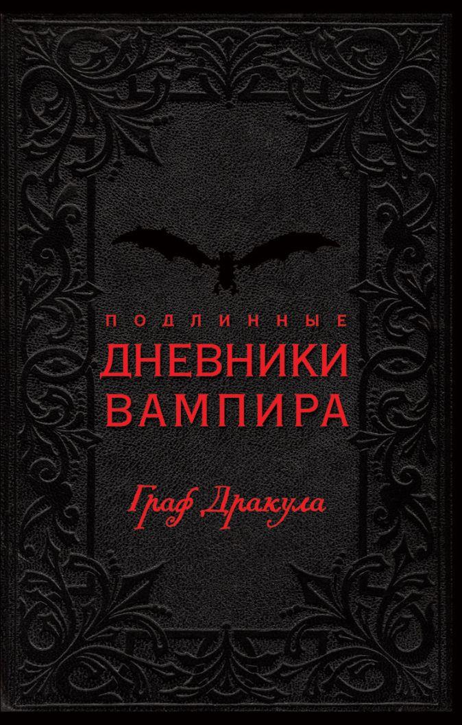 Подлинные дневники Вампира