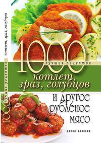 Нестерова А.В. - 1000 лучших рецептов котлет, зраз, голубцов и другое рубленое мясо обложка книги