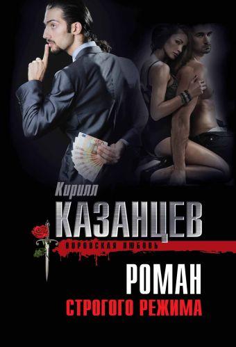 Роман строгого режима Казанцев К.
