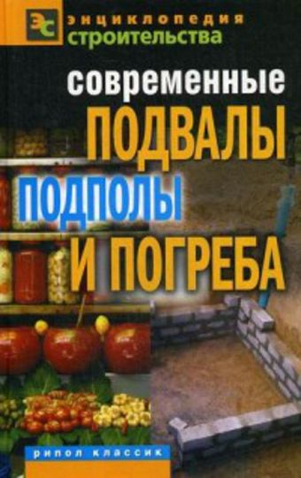 Современные подвалы, подполы и погреба Серикова Г.А.