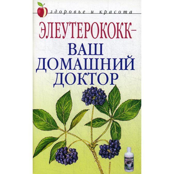 Щеглова - Элеутерококк-ваш домашний доктор обложка книги