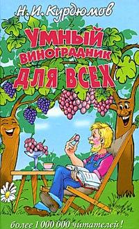 Курдюмов Н.И. - Умный виноградник для всех обложка книги