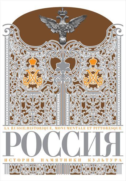 Россия. История, памятники, культура - фото 1