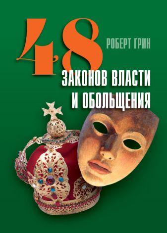Грин Р. - 48 законов власти и обольщения обложка книги