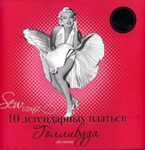Грегори Лиз Sew Iconik. 10 легендарных платьев Голливуда