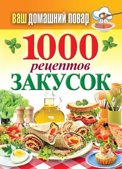 Ваш домашний повар. 1000 рецептов закусок - фото 1