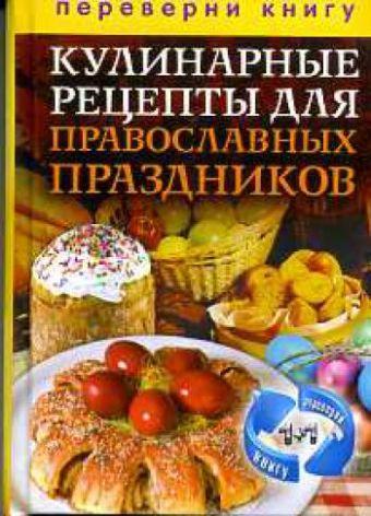 1+1, или Переверни книгу. Кулинарные рецепты для православных постов. Кулинарные рецепты для православн