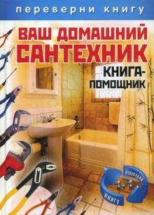 1+1, или Переверни книгу. Ваш домашний сантехник Книга -помощник. Ваш домашний электрик. Книга помощник