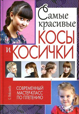 Самые красивые косы и косички. Современный мастер-класс по плетению Николаева С.В.