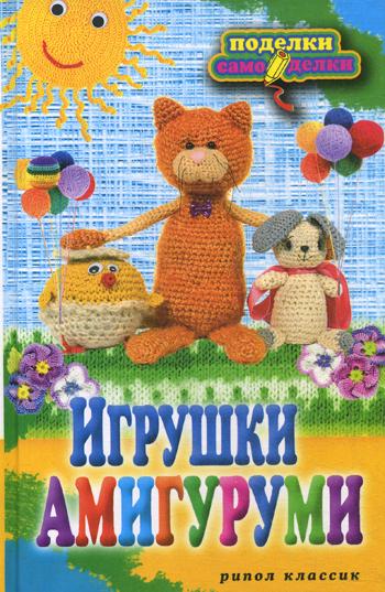 Владимирова С.Е. - Игрушки амигуруми обложка книги