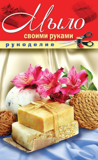 Шилкова Е.А. - Мыло своими руками обложка книги