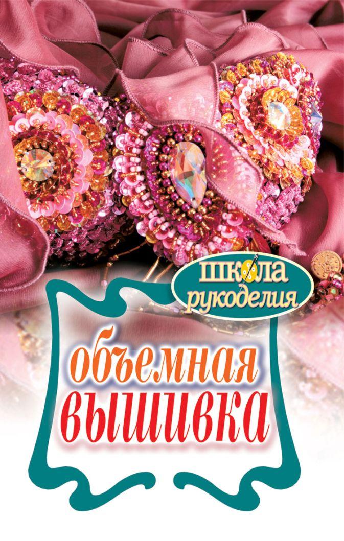 Объемная вышивка Плотникова Т.Ф.