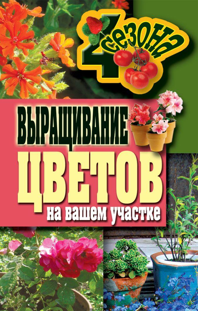Выращивание цветов на вашем участке Калинина Н.Д.