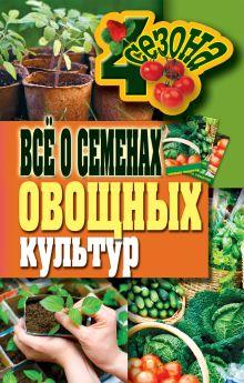 Все о семенах овощных культур
