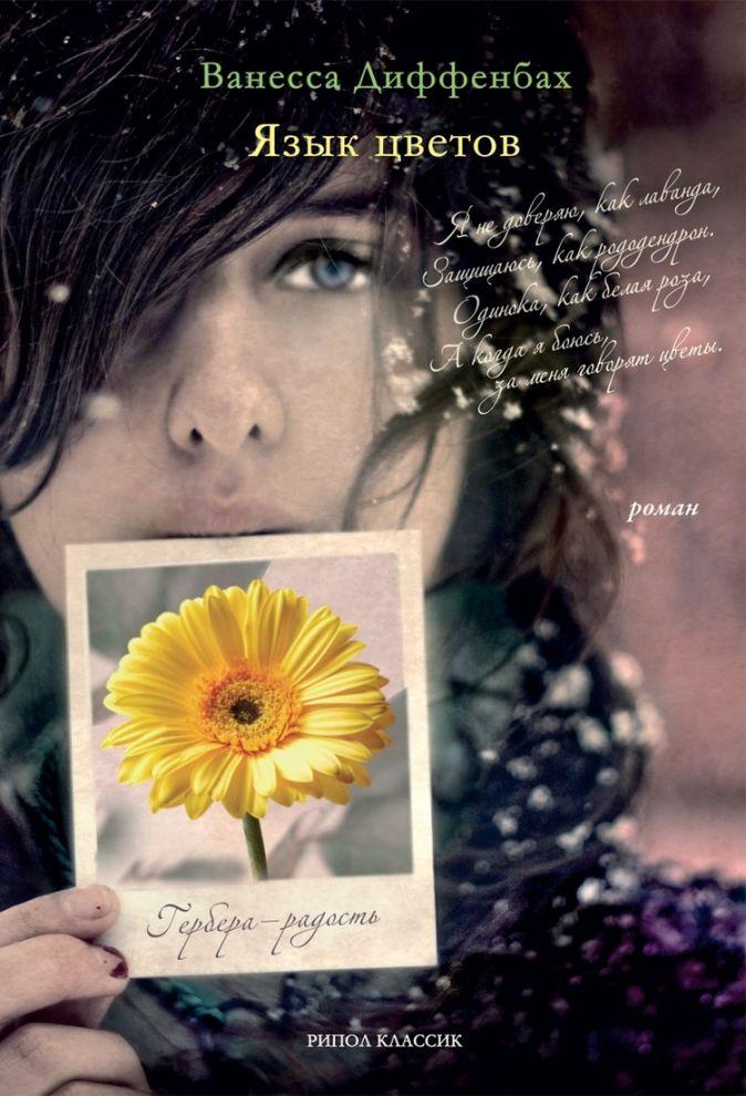 Язык цветов. Гербера-радость(3) Диффенбах В.