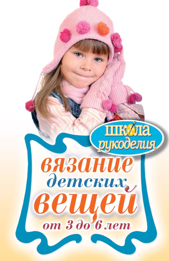Каминская Е.А. - Вязание детских вещей от 3 до 6 лет обложка книги