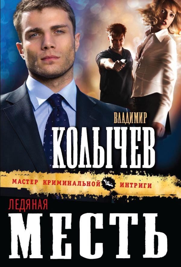 Ледяная месть Колычев В.Г.