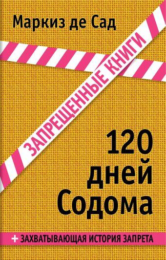 120 дней Содома Маркиз де Сад