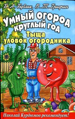 Бублик Б.А. - Умный огород круглый год. Тыща уловок огородника обложка книги