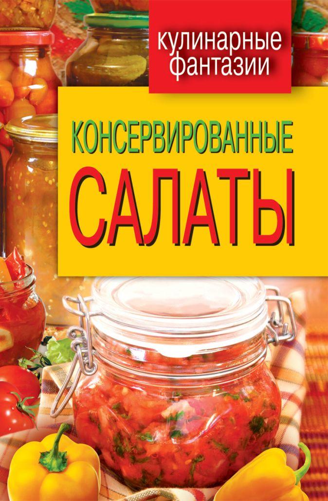 Кружкова М.И. - Консервированные салаты обложка книги