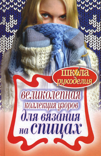 Ивановская Т.В. - Великолепная коллекция узоров для вязания на спицах обложка книги