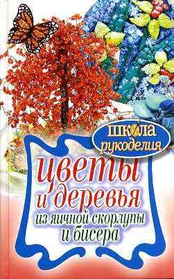 Цветы и деревья из яичной скорлупы и бисера Спицына А.