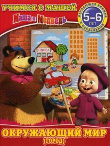 Окружающий мир(город). Маша и Медведь. Учимся с Машей. 5-6 лет.