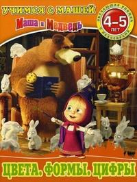 Цвета. Формы. Цифры. Маша и Медведь. Учимся с Машей. 4-5 лет.