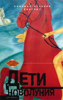 Дети новолуния: роман. Поляков-Катин Д. Поляков-Катин Д.