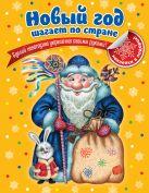 Торгалов А.В. - Новый год шагает по стране' обложка книги