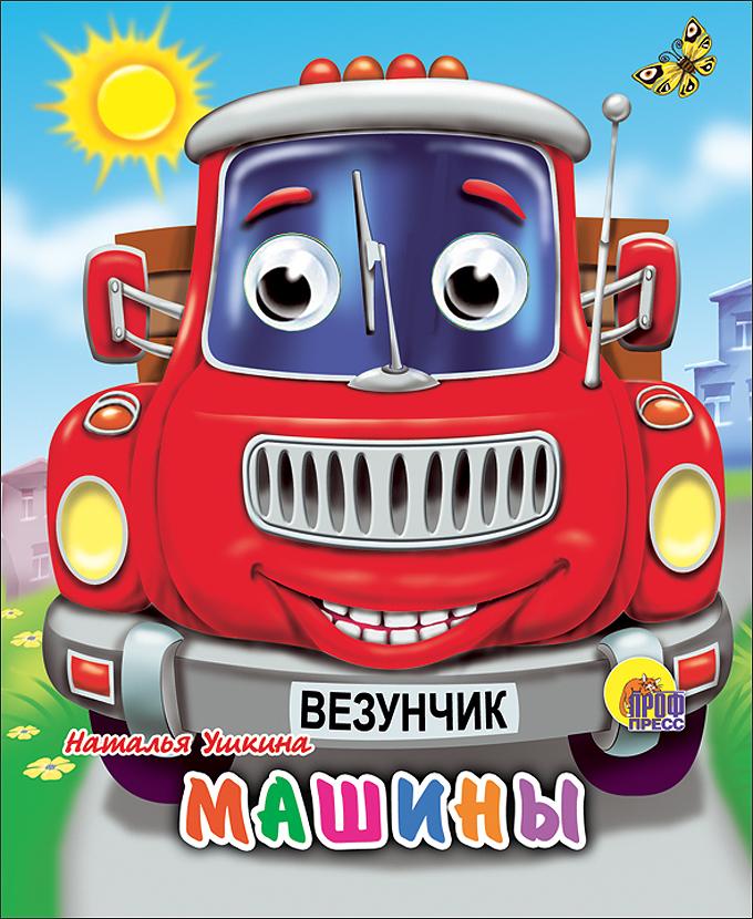 Ушкина Н. Машины (красная) ушкина н машины чемпионы