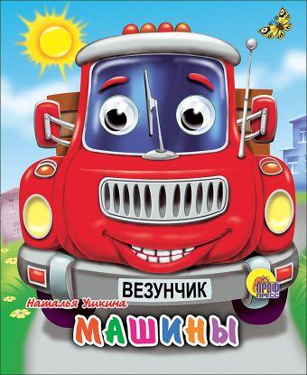 Машины (красная) Ушкина Н.