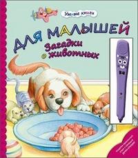 Для малышей загадки о животных