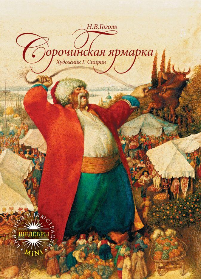 Гоголь Н.В. - Сорочинская ярмарка обложка книги