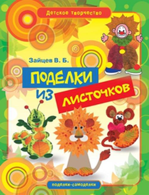 Зайцев В.Б. Поделки из листочков
