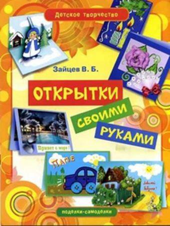Открытки своими руками Зайцев В.Б.