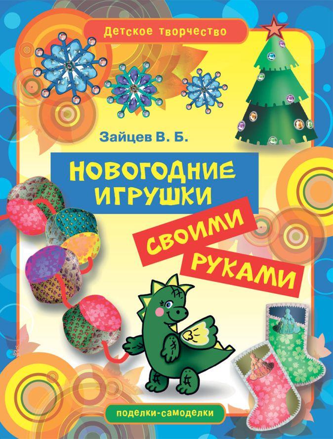 Зайцев В.Б. - Новогодние игрушки своими руками обложка книги