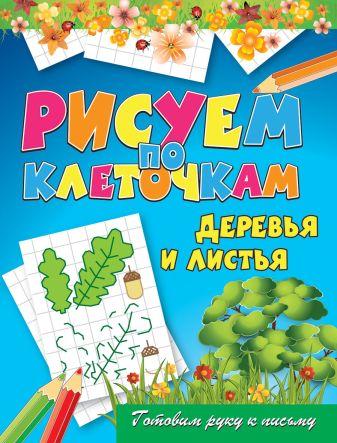Зайцев В.Б. - Деревья и листья обложка книги