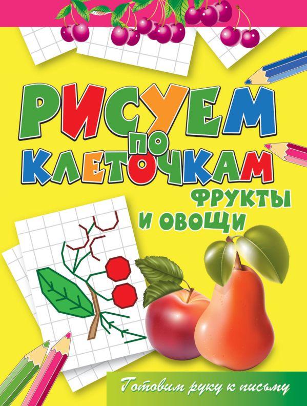 Фрукты и овощи Зайцев В.Б.