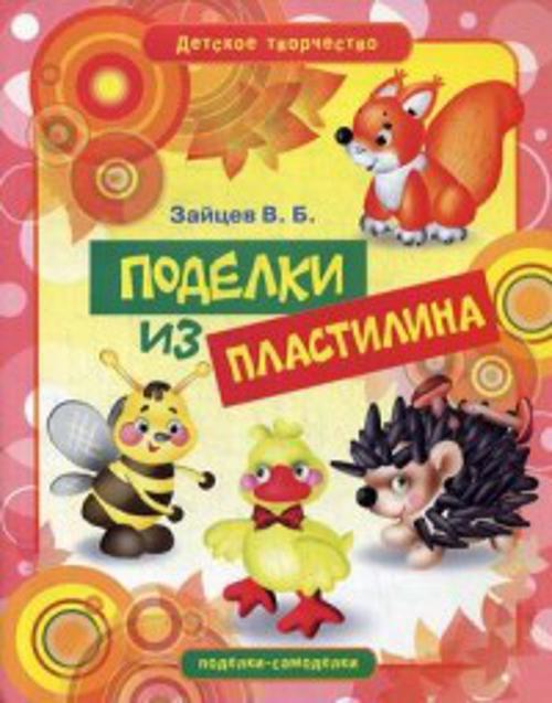 Зайцев В.Б. - Поделки из пластилина обложка книги