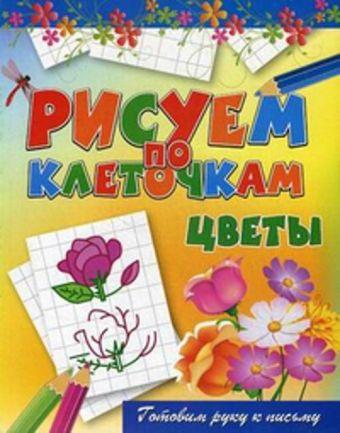 Цветы Зайцев В.Б.